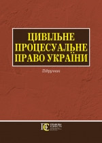 Цивільне процесуальне право України Підручник М.М. Ясинок.