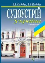 Судоустрій України. Молдован В. В. Молдован А. В.