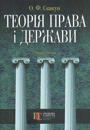 Теорія права і держави 4-те видання Скакун О. Ф.