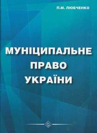 Муніципальне право України.