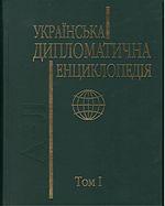 Українська дипломатична енциклопедія