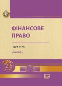 Фінансове право Підручник За редакцією М.П. Кучерявенка, О.О. Дмитрик