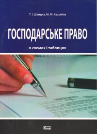 Господарське право (в схемах та таблицях) Навчальний посібник Швидка Т.І., Кузьміна М.М.
