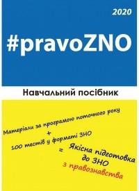 #pravoZNO 2020 Навчальний посібник Пономаренко М. В., Чернов Л. О.