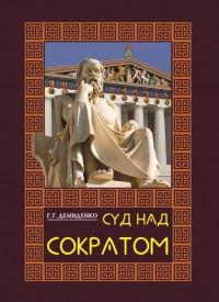 Суд над Сократом Научно-популярный очерк Демиденко Г. Г.