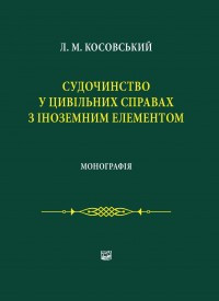 Судочинство у цивільних справах з іноземним елементом Монографія Косовський Л. М.