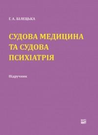 Судова медицина та судова психіатрія Підручник Білецька Г. А.