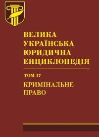 Велика українська юридична енциклопедія. У 20-ти томах. Том 17. Кримінальне право