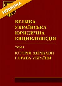 Велика українська юридична енциклопедія : у 20 томах. Том 1: Історія держави і права України.