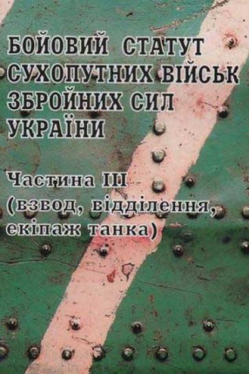 Бойовий статут Сухопутних військ Збройних Сил України Частина ІІІ (взвод, відділення, екіпаж танка)