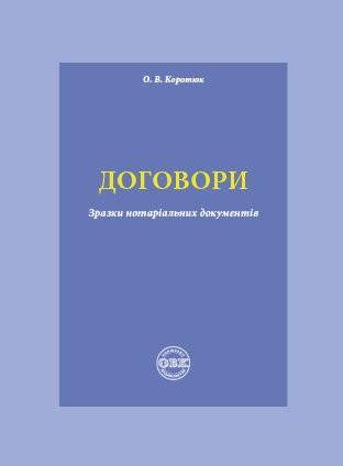 Договори: зразки нотаріальних документів. Коротюк О. В.