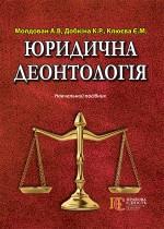 Молдован А.В, Добкіна К.Р., Клюєва Є.М. Юридична деонтологія