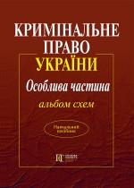Кримінальне право України. Загальна частина: Навчальний посібник.