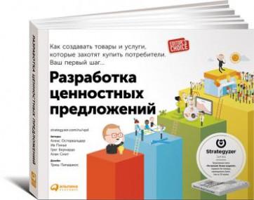 Разработка ценностных предложений: Как создавать товары и услуги, которые захотят купить потребители. Ваш первый шаг.