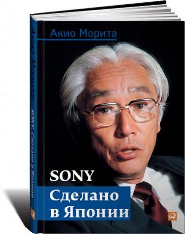 Sony: Сделано в Японии