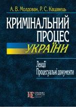 Кримінальний процес України: Лекції. Процесуальні документи.