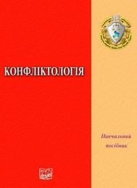 Конфліктологія. Навчальний посібник (гриф МОН України).