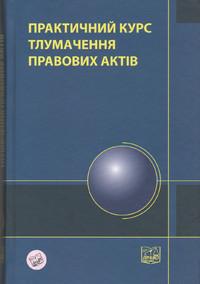 Практичний курс тлумачення правових актів. Навчальний посібник для суддів і кандидатів на посади суддів.