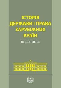 Історія держави і права зарубіжних країн. Підручник (гриф МОН України).