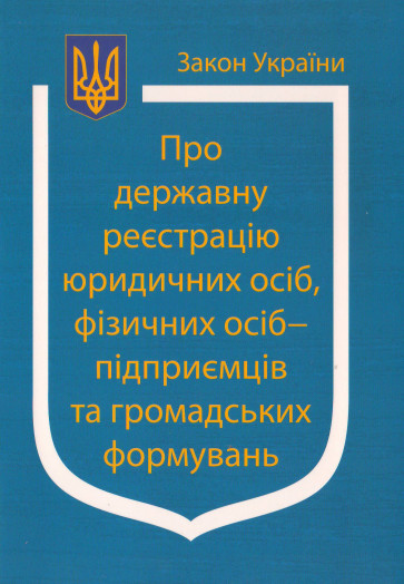 """Закон України """"Про державну реєстрацію юридичних осіб, фізичних осіб-підприємців та громадських формувань"""""""