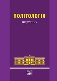 Політологія. Підручник