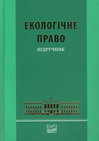 Екологічне право. Підручник (Гриф МОН України).