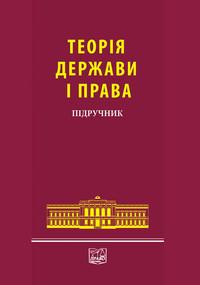 Теорія держави і права. Підручник.