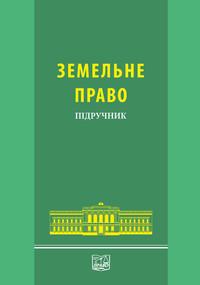 Земельне право. Підручник (Гриф МОН України)
