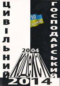 Цивільний і Господарський кодекси: 2004–2014 рр. Монографія.