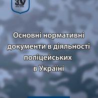 Основні нормвтивні документи в діяльності поліцейських в Україні.