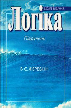 Логіка - Жеребкін В.Є