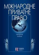 Міжнародне приватне право Навч. посіб. За ред. Ю. Ф. Іванова