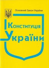 Конституція України.
