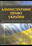 Адміністративне право України. Для підготовки до іспитів.