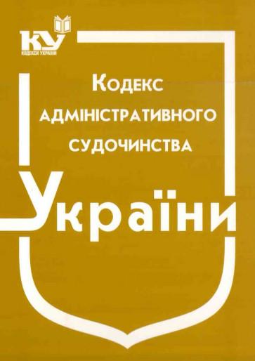 НОВА РЕДАКЦІЯ! Кодекс адміністративного судочинства України