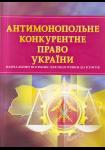 Антимонопольне конкурентне право України. Для підготовки до іспитів. Практичний посібник