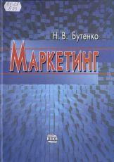 Бутенко Н. Маркетинг
