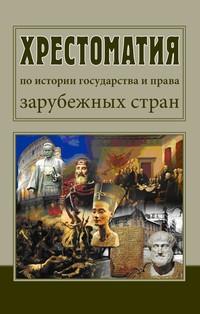 Хрестоматия по истории государства и права зарубежных стран (комментированная).