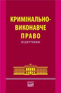 Кримінально-виконавче право. Підручник (гриф МОН України).