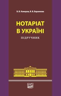 Нотаріат в Україні. Підручник