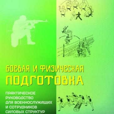 Боевая и физическая подготовка: практическое руководство для военнослужащих и сотрудников силовых структур.
