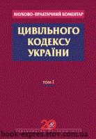 Науково-практичний коментар Цивільного кодексу України в 2 томах. ЦК НПК.