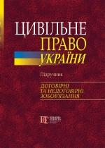 Цивільне право України. Договірні та недоговірні зобов'язання