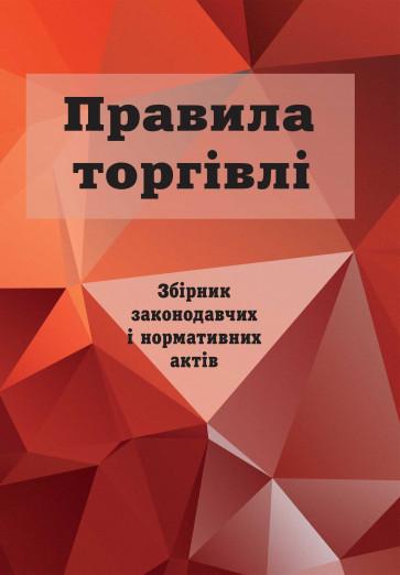 Правила торгівлі: збірник законодавчих і нормативних актів