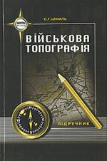 Військова топографія. С.Г.Шмаль.