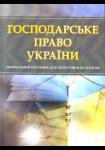 Господарське право України. Для підготовки до іспитів. Навчальний поcібник