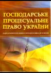 Господарське процесуальне право України. Для підготовки до іспитів. Навчальний поcібник.