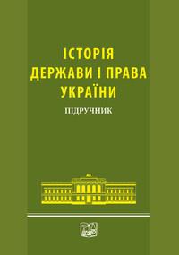 Історія держави і права України. Підручник (Гриф МОН України).