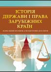 Історія держави і права зарубіжних країн. Для підготовки до іспитів.