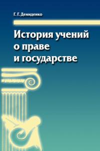 История учений о праве и государстве. Курс лекций, 4-е издание.